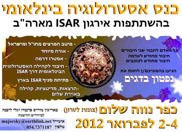 כנס אסטרולוגיה בינלאומי בישראל – פברואר 2012