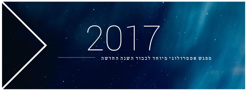 21.12 – האסטרולוגיה של 2017 – מפגש מיוחד לקראת השנה האזרחית החדשה